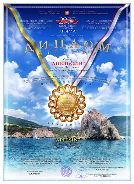 Лучшая мини-гостиница Николаевки - Апельсин